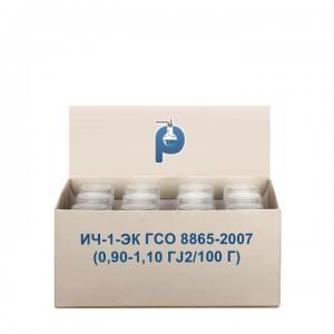 ИЧ-1-ЭК ГСО 8865-2007 (0,90-1,10 гJ2/100 г)