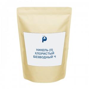 Никель (II) хлористый 6езводный Ч